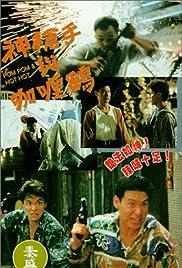 Shen qiang shou yu Ka li ji Poster
