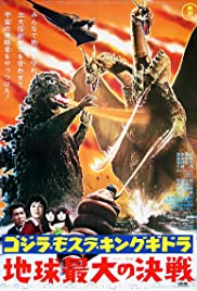 Ghidorah, the Three-Headed Monster (1964) Poster - Movie Forum, Cast, Reviews