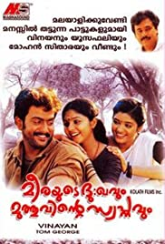 Meerayude Dukhavum Muthuvinte Swapnavum Poster