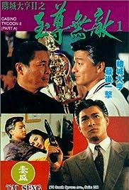 Do sing daai hang II ji ji juen mo dik Poster