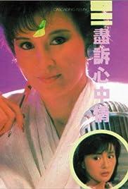 Jin su xin zhong qing Poster