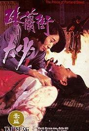 Bo Lan jie da shao Poster