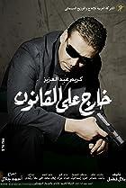 Image of Kharej ala el kanoun