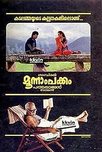 Moonnam Pakkam (1988)