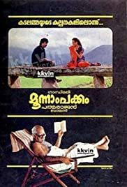 Moonnam Pakkam Poster