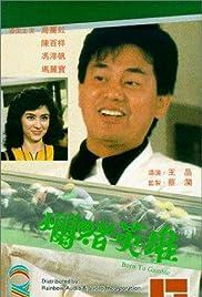 Lan du ying xiong Poster