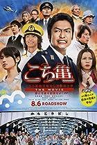 Image of Kochikame - The Movie: Save the Kachidiki Bridge!