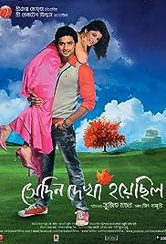 Shedin Dekha Hoyechilo Poster
