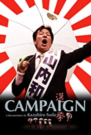 Campaign (2007) Poster - Movie Forum, Cast, Reviews