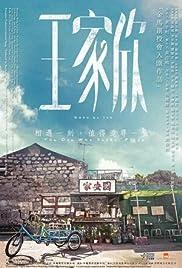 Nonton Film Wong Ka Yan/Wang jia xin (2015)