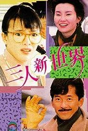 San ren xin shi jie Poster