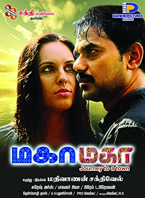 Maha Maha (2015) Download on Vidmate