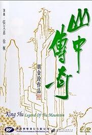 Shan zhong zhuan qi Poster