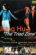 Image of Jiang Hu: The Triad Zone