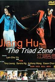 Kong woo giu gap Poster