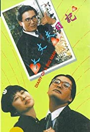 The Diary of a Big Man (1988) Poster - Movie Forum, Cast, Reviews