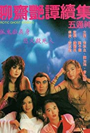 Liao zhai yan tan xu ji zhi wu tong shen (1991) Poster - Movie Forum, Cast, Reviews