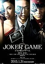 Joker Game(2015)