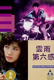 Yun yu di liu gan Poster