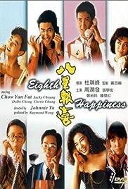Baat seng bou hei(1988) Poster - Movie Forum, Cast, Reviews
