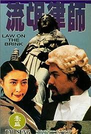 Liu mang lu shi Poster