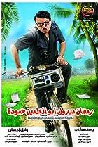 Image of Ramadan Mabrouk Abul-Alamein Hamouda