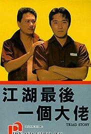 Jiang hu zui hou yi ge da lao Poster