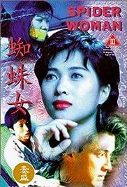 Zhi zhu nu Poster