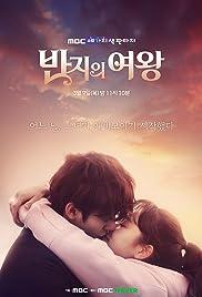 Nonton Queen Of The Ring 2017 ( Korean Drama )