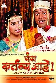 Yanda Kartavya Aahe Poster