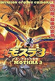 Rebirth of Mothra III (1998) Poster - Movie Forum, Cast, Reviews