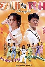 An Na yu wu lin Poster