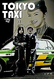 Dokyo taekshi Poster