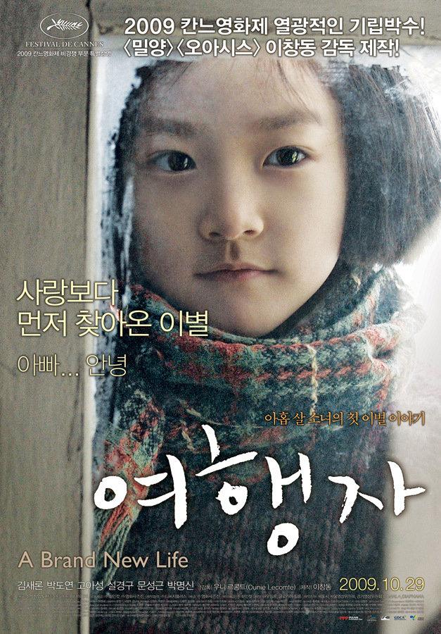image Yeo-haeng-ja Watch Full Movie Free Online