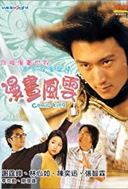Man wa fung wan Poster