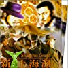 Leslie Cheung and Andy Lau in Xin Shang Hai tan (1996)