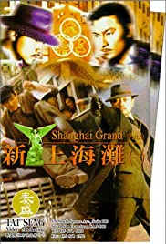 Xin Shang Hai tan(1996) Poster - Movie Forum, Cast, Reviews