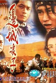Bian cheng lang zi Poster