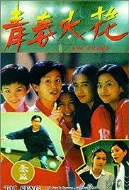 Qing chun huo hua Poster