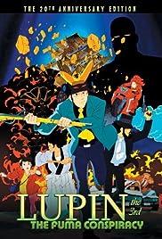 Lupin III: The Fuma Conspiracy Poster