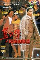 Image of Lam Gong juen ji fan fei jo fung wan