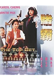 Watch Movie The Top Bet (1991)