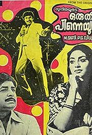 Oru Thira Pinneyum Thira Poster