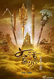 A Chinese Odyssey: Love You a Million Years Fernsehserien Poster