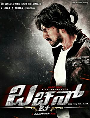 Bachchan (2013) Download on Vidmate