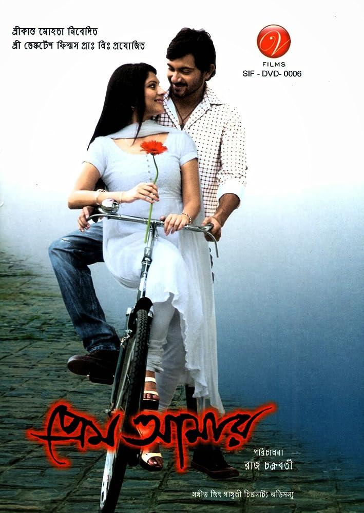 Prem Amar (2009) Bengali Movie