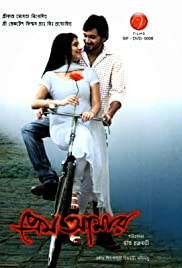 Prem Amar (2009) Poster - Movie Forum, Cast, Reviews