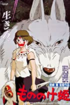 Image of Princess Mononoke