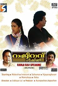 Ramji Rav Speaking (1989)