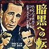 Humphrey Bogart, John Derek, and Allene Roberts in Knock on Any Door (1949)